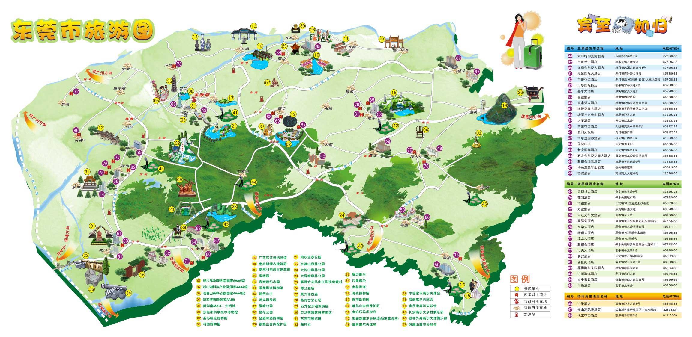 东莞市镇区地图全图; 安徽旅游地图全图图片集合安徽旅游地图全图图片
